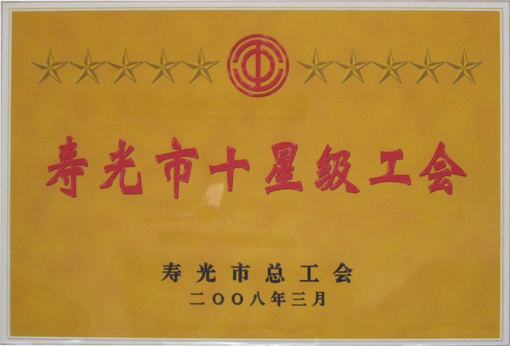 寿光市十星级工会
