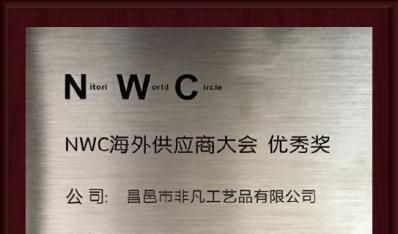 NWC overseas supplier conference Excellence Award