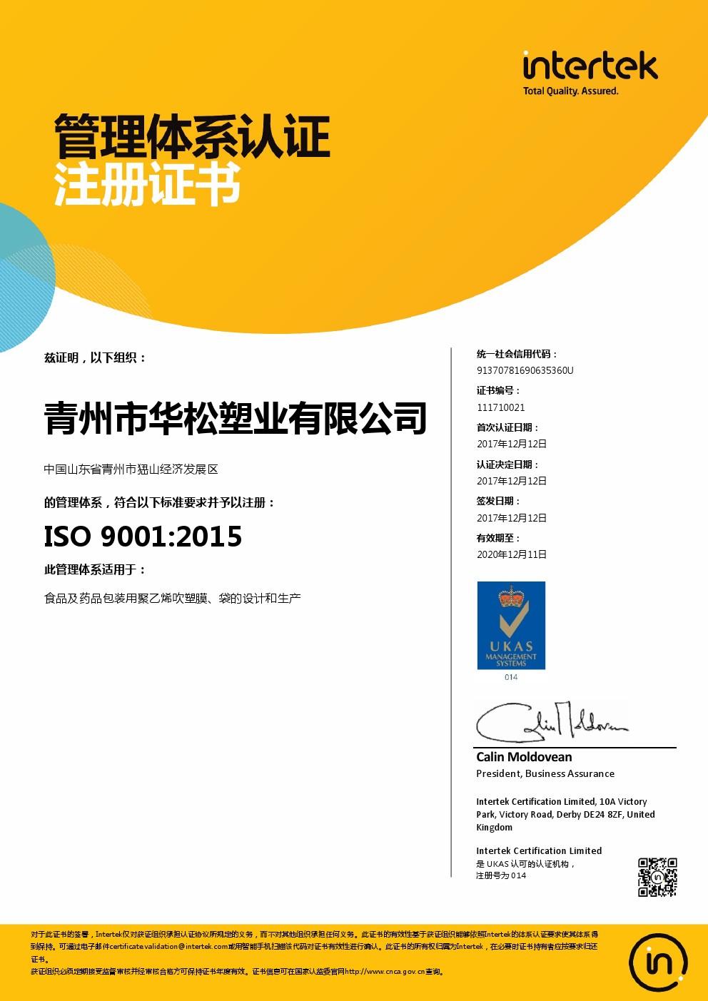 9001 management system certification 1