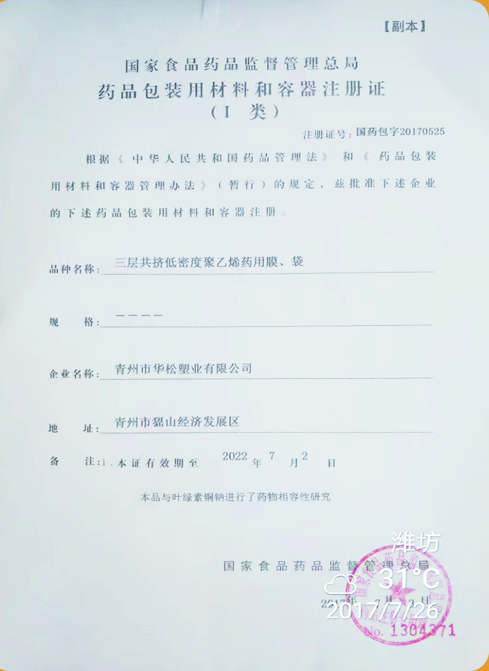 Registration Certificate for Pharmaceutical Packaging Materials and Containers (