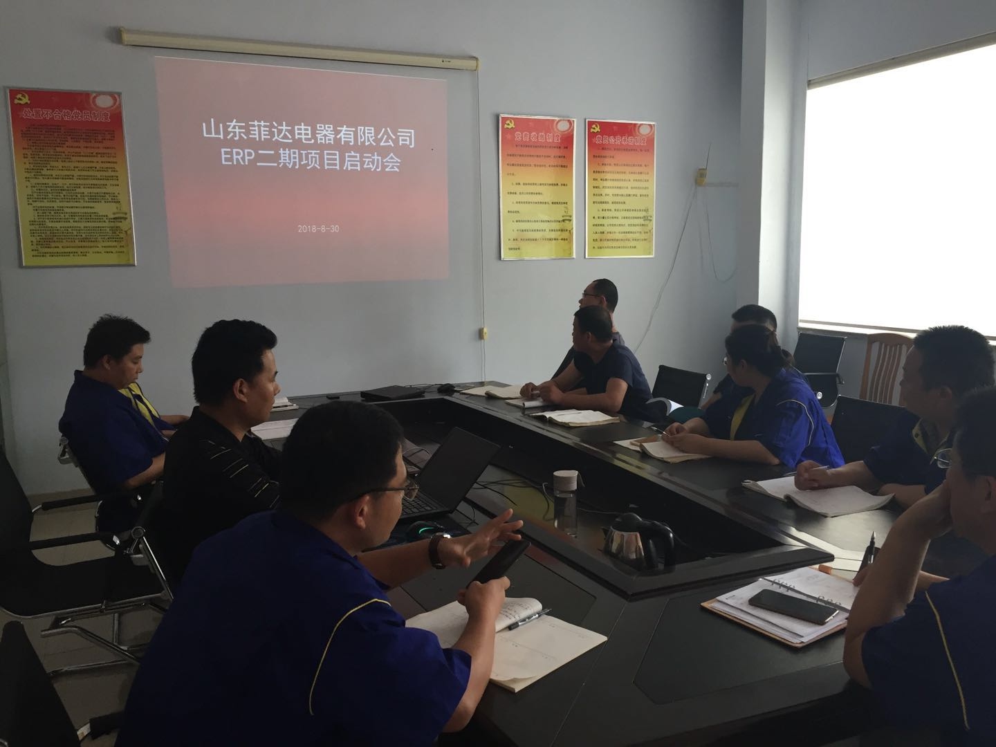 Shandong Feida Electrical ERP Phase II Project kick-off Meeting