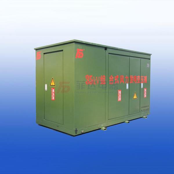 ZGS11-Z.F 35KV风力发电专用箱变